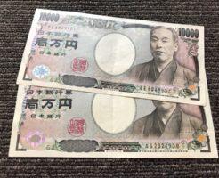 2万円の投資資金