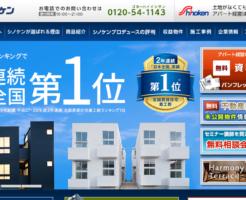 シノケン(不動産投資セミナー)